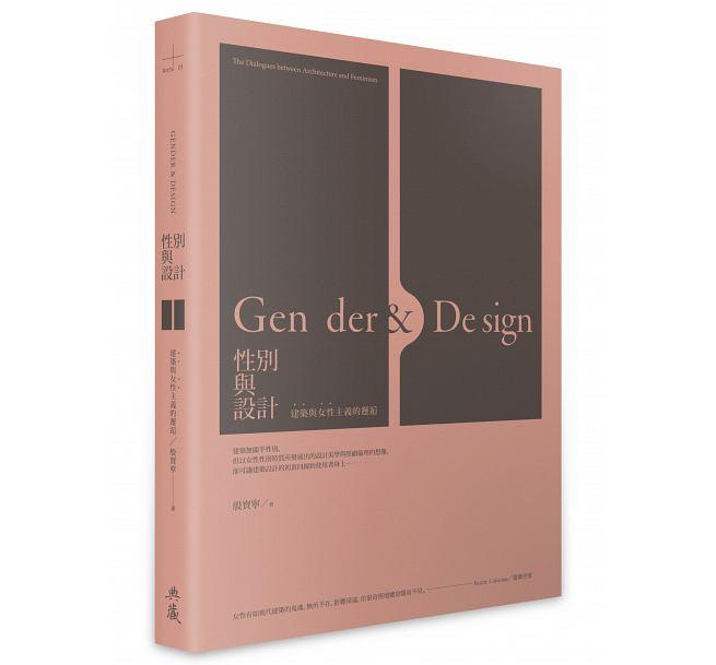 性別與設計