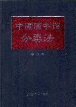 中國圖書館分類法