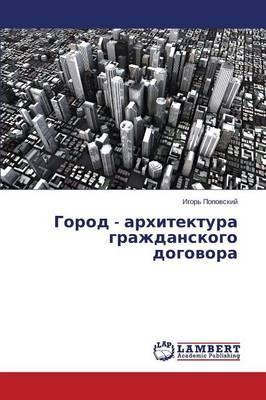 Gorod - arkhitektura grazhdanskogo dogovora