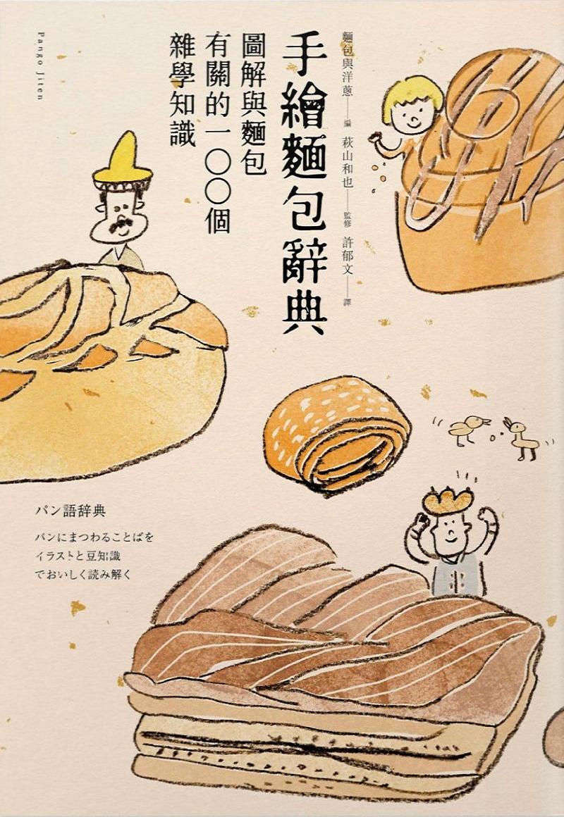 手繪麵包辭典