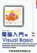 電腦入門與Visual Basic