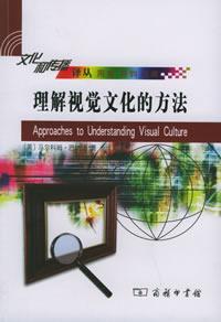 理解视觉文化的方法