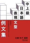 中上級日本語表現文型例文集