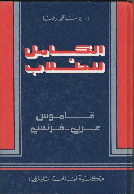 الكامل للطّلاب قاموس عربي - فرنسي