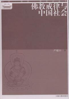 佛教戒律与中�...