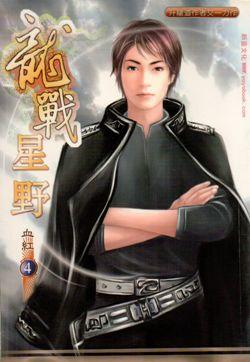 龍戰星野 04