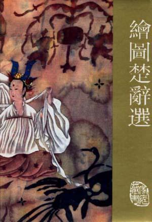 绘图楚辞选/绘图中国古典诗歌名著丛书