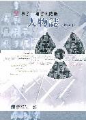 原子.輻射與防護人物誌