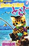 猫Mix幻奇譚と�...