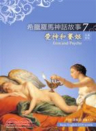 希臘羅馬神話故事 7 愛神和賽姬(Eros and Psyche)(25K彩圖+解答中譯別冊+1CD)