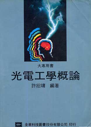光電工學概論