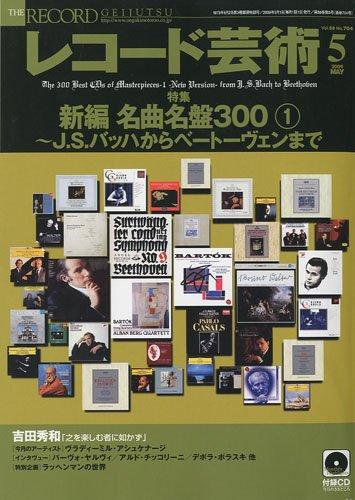 レコード芸術 2009年 05月号