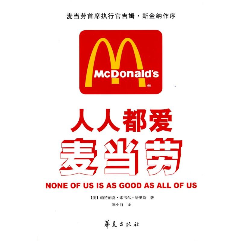 人人都爱麦当劳