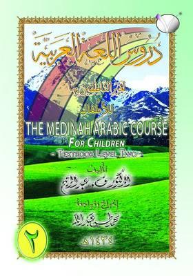 The Madinah [Medinah] Arabic Course for Children
