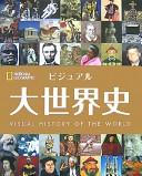 ビジュアル大世界史