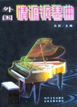 外国情调钢琴曲