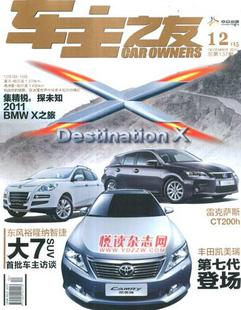 车主之友- Car Owners Dec 2011