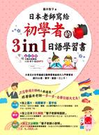 日本老師寫給初學者的3in1日語學習書