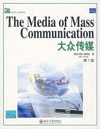 大众传媒第7版