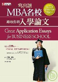 寫出讓MBA名校錄取你的入學論文