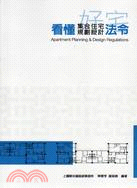 看懂集合住宅規劃設計法令(好宅系列叢書)