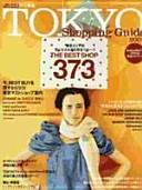 TOKYO Shopping Guide 2009