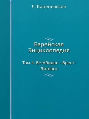 Evrejskaya Entsiklopediya Tom 4. Be-Abidan - Brest-Litovsk