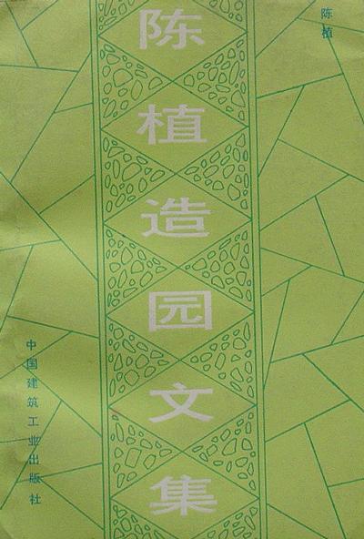 陈植造园文集