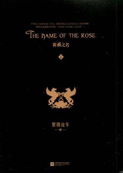 蔷薇之名 下