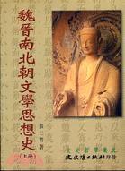 魏晉南北朝文學思想史