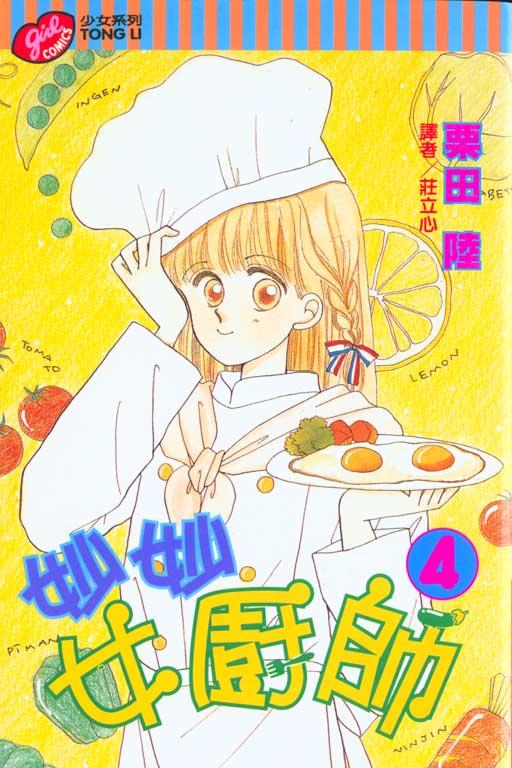 妙妙女廚師 4