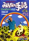 NHK みんなの手話 2011年7~9月