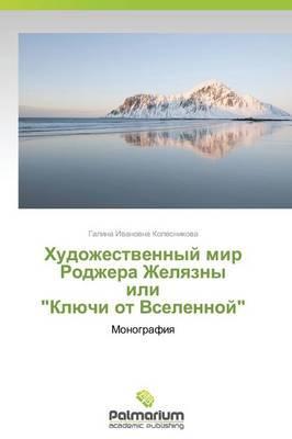 """Khudozhestvennyy mir Rodzhera Zhelyazny ili """"Klyuchi ot Vselennoy"""""""