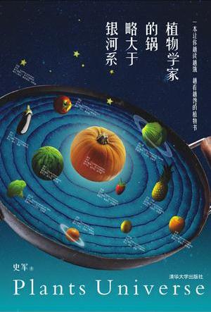 植物學家的鍋略大於銀河系