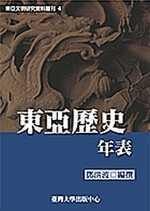東亞歷史年表