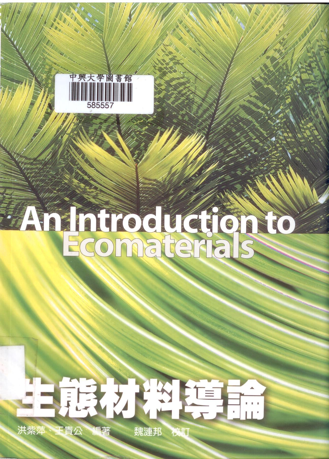 生態材料導論