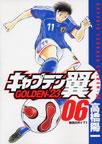 キャプテン翼―GOLDEN-23 #06