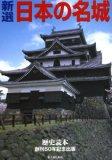 新選日本の名城