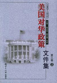 美国对华政策文件集.第三卷