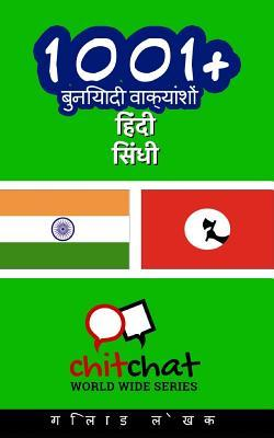1001+ Basic Phrases Hindi - Sindhi