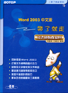 Word 2003 中文版帶了就走