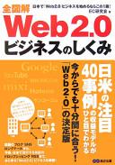 全図解Web2.0ビジネスのしくみ