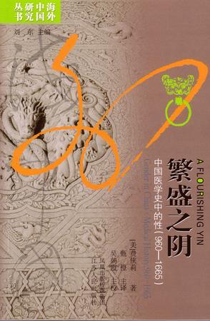 繁盛之阴(中国医学史中的性960-1665)