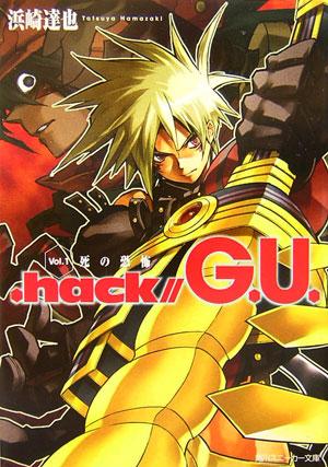 .hack//G.U. Vol.1