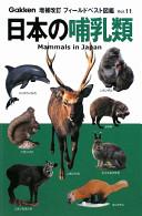日本の哺乳類