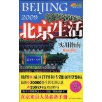 2009北京生活實用指南