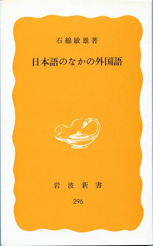 日本語のなかの外国語