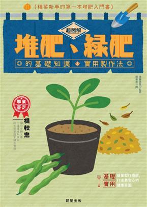 超圖解堆肥、綠肥的基礎知識&實用製作法
