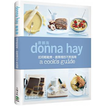 食譜女王唐娜海:如何輕鬆煮:廚房裡的不敗指南!