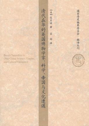 清代在華的英國博物學家